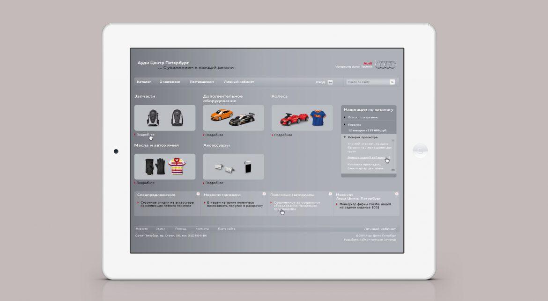 Создание сайта для автомобильной компании AUDI