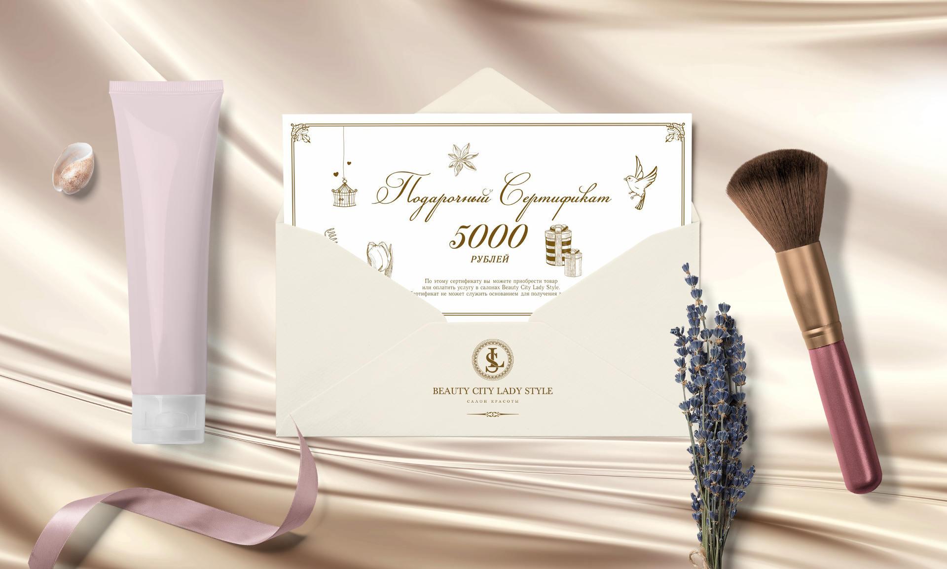 Дизайн сертификата для салона красоты, Beauty studio certificate design