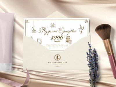 Разработка сертификата для салона красоты