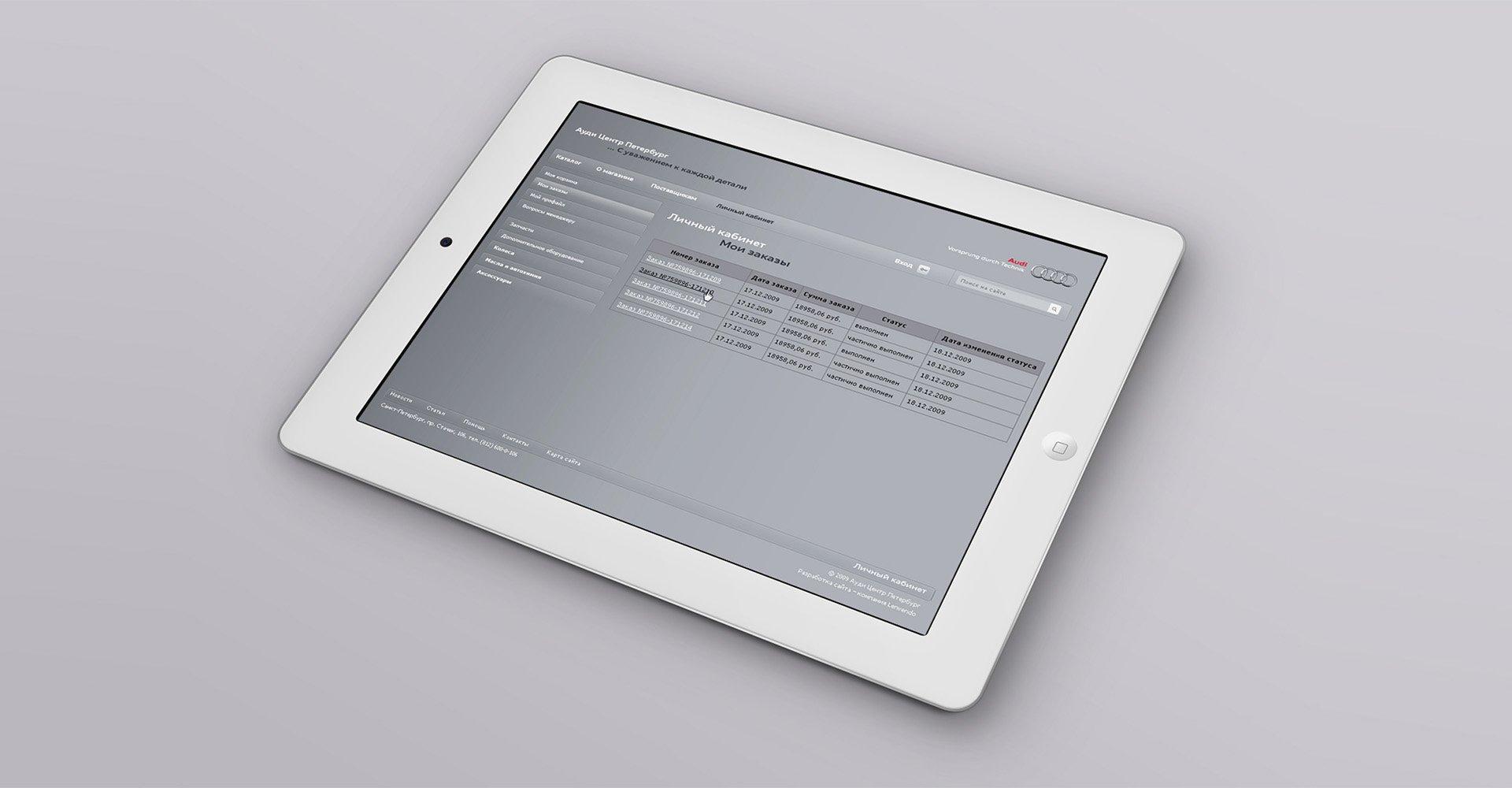 Дизайн сайта для Audi
