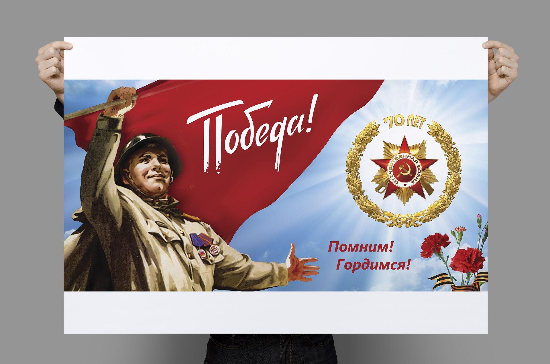 Дизайн постера к семидесятилетию Великой Отечественной войны