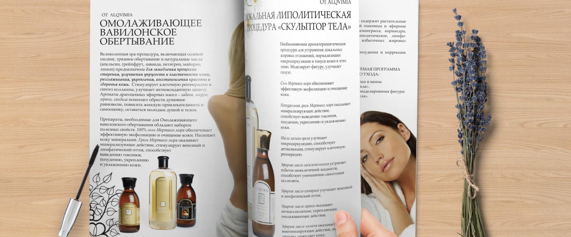 Дизайн каталога медицинской клиники