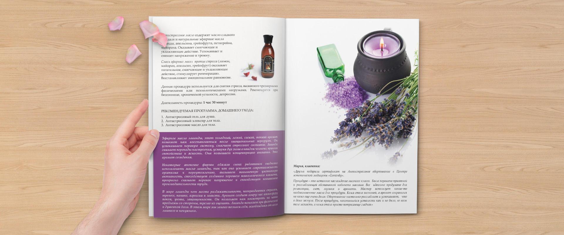Создание журнала для центра эстетической медицины