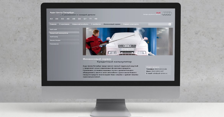 Дизайн сайта автомобильной компании