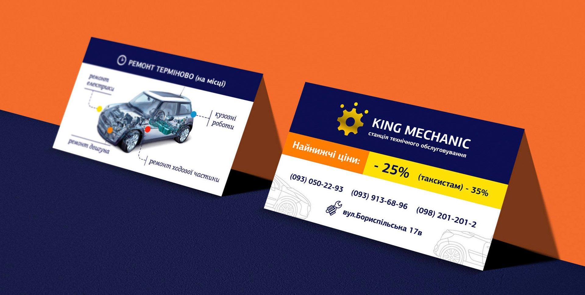 Дизайн визитки СТО