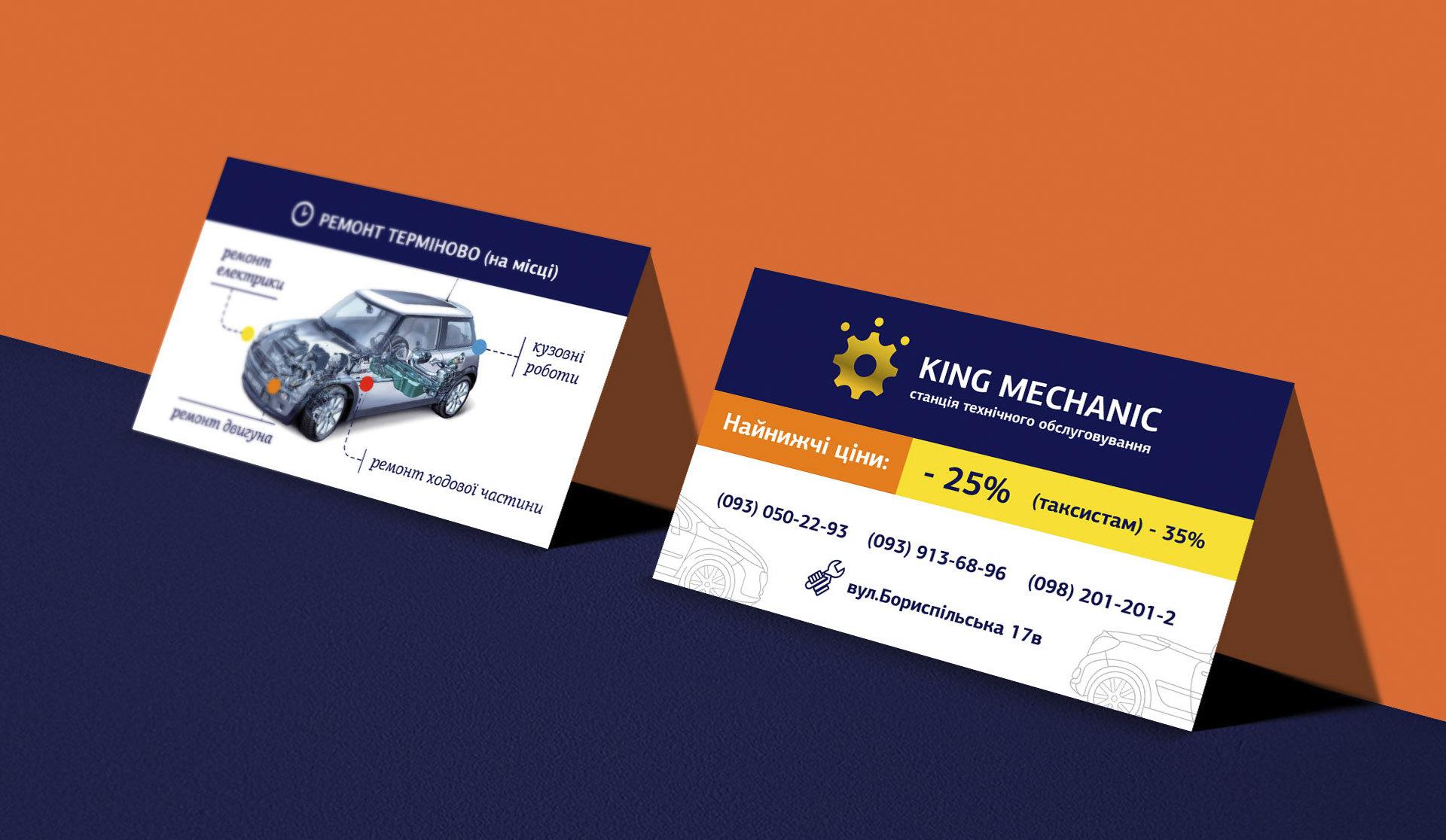 Дизайн визитки для СТО