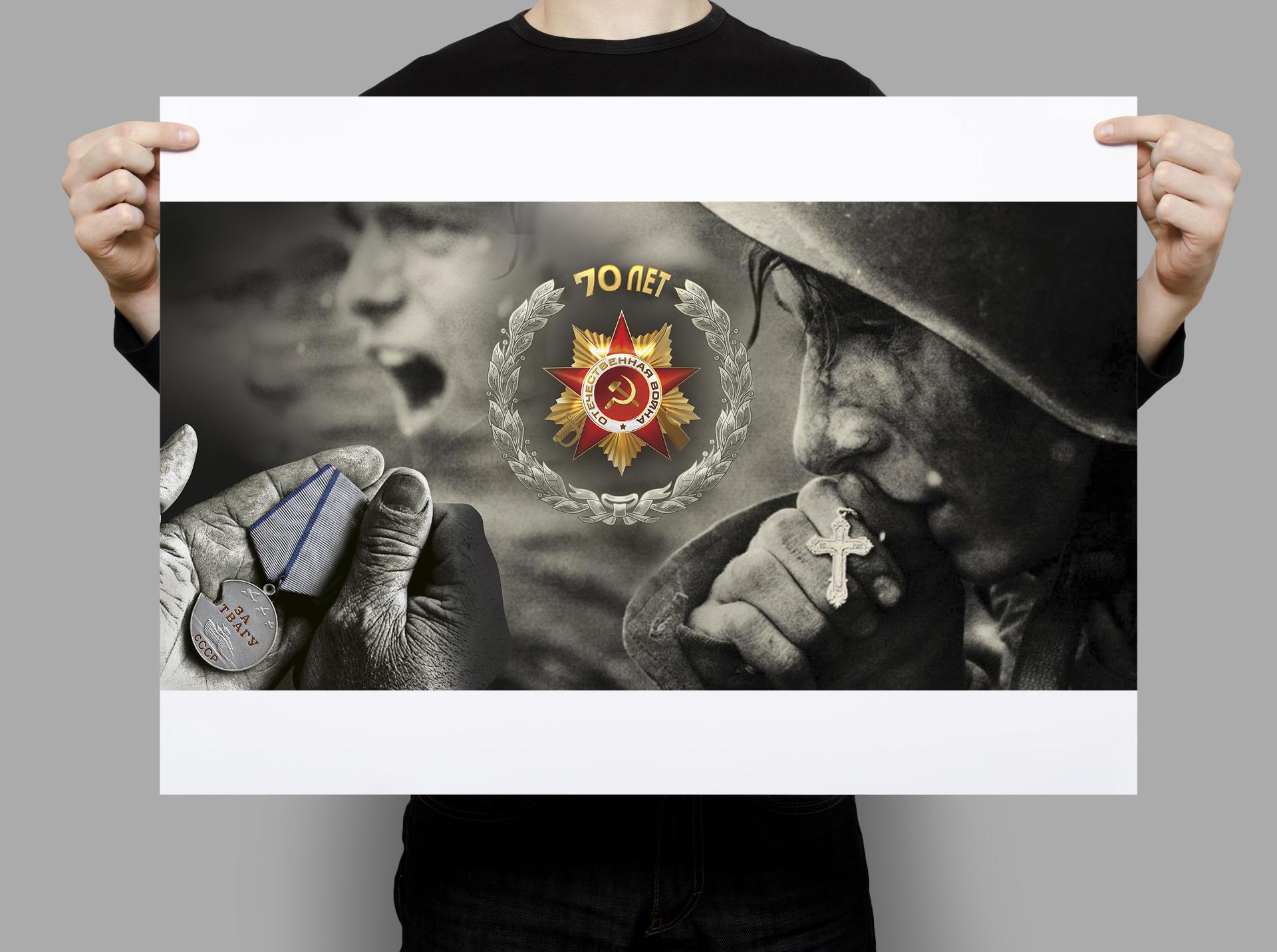 Великая Отечественная война разработка постера