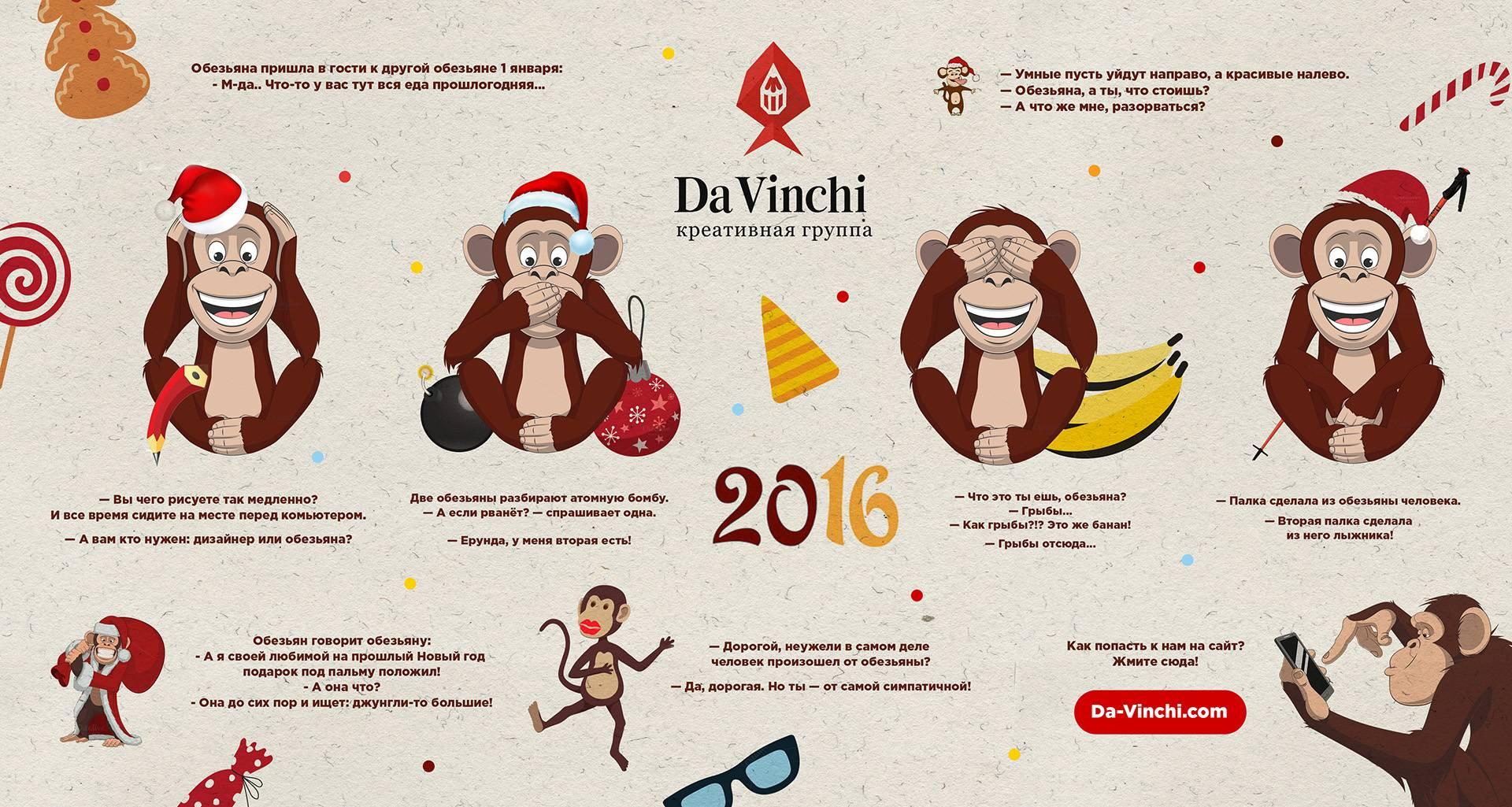креативная открытка c годом обезьяны