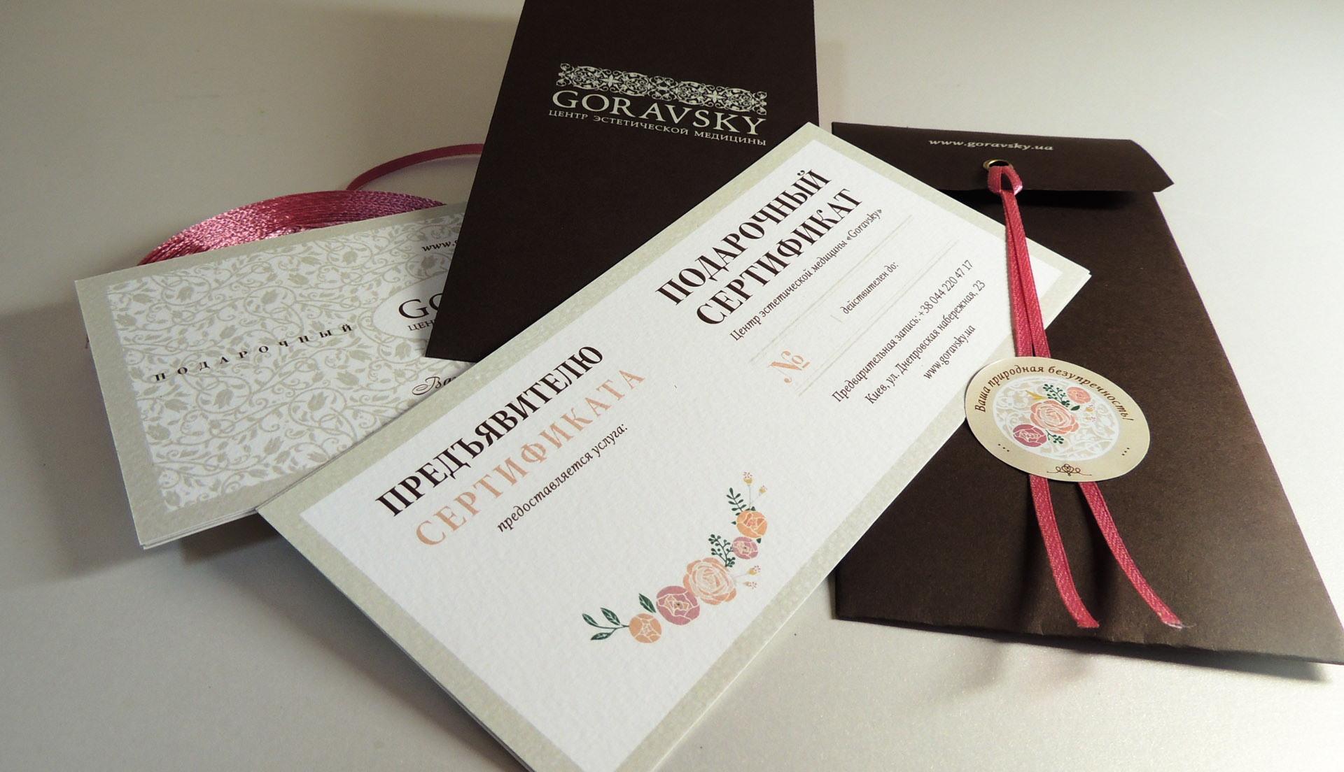 дизайн подарочных сертификатов