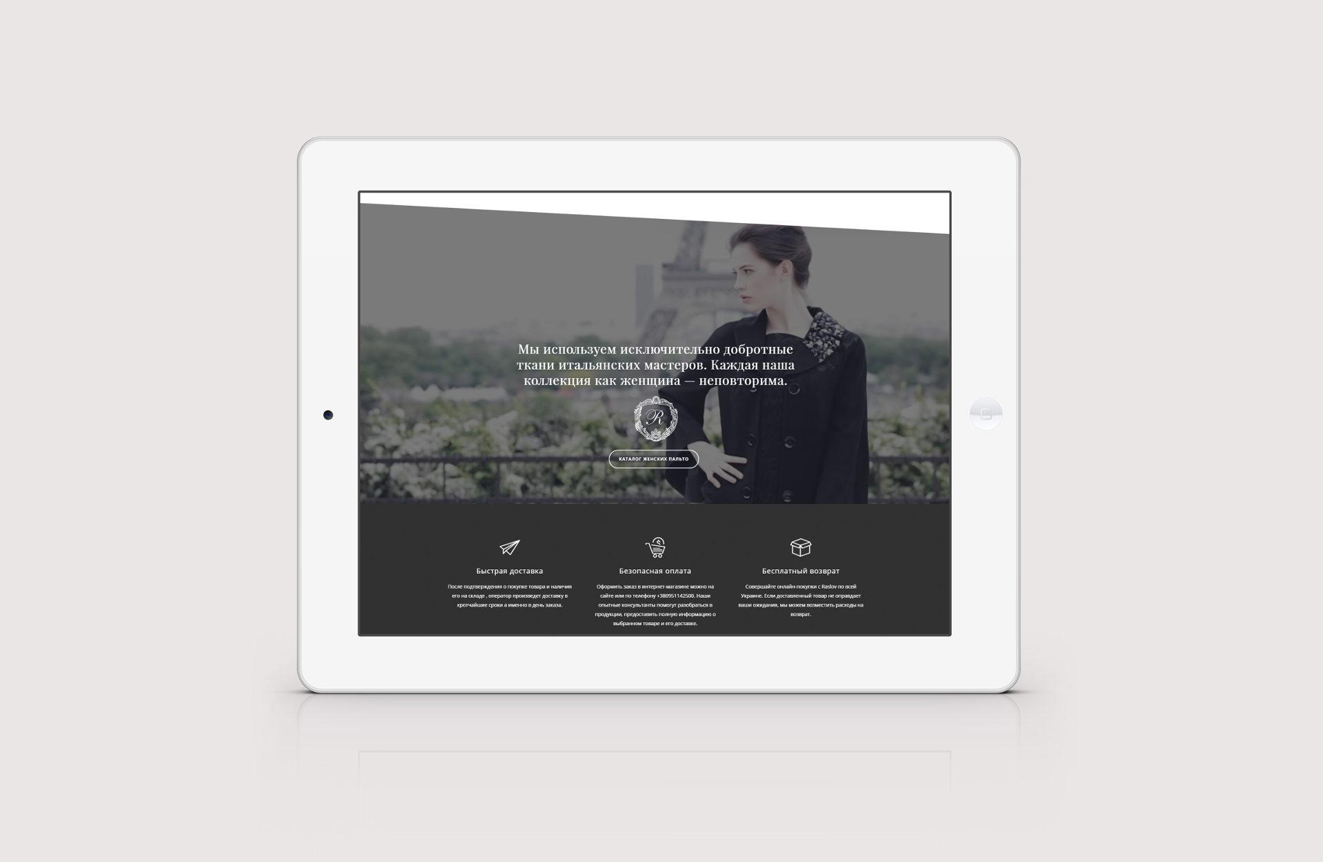 Дизайн сайта для дизайнера одежды