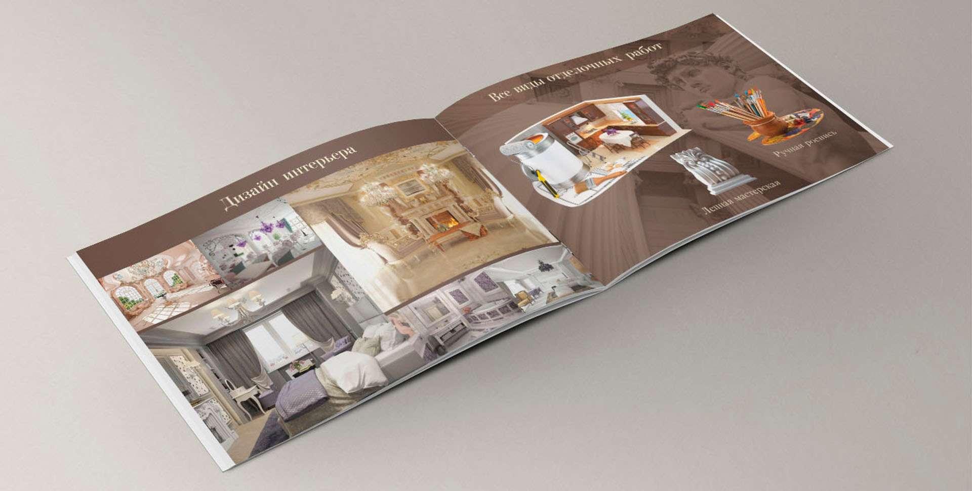 Дизайн буклета для студии дизайна интерьера