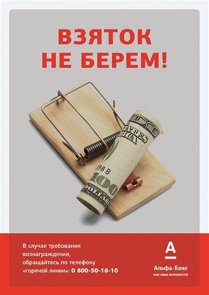 Альфа Банк рекламный постер