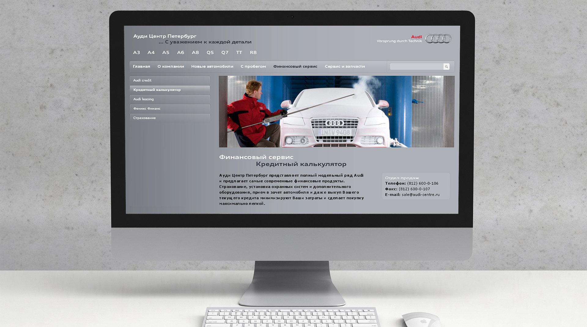 Сайт автомобильной компании