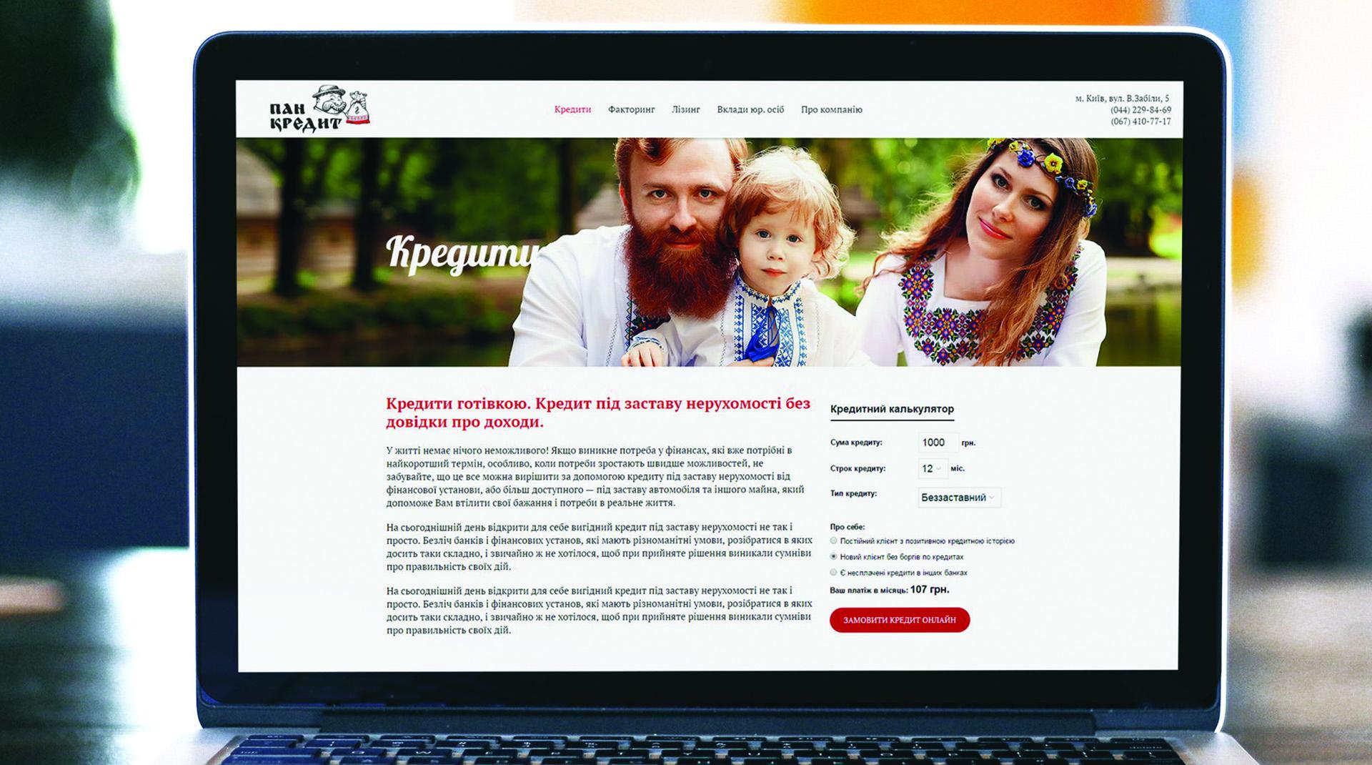 Дизайн сайта кредитной компании