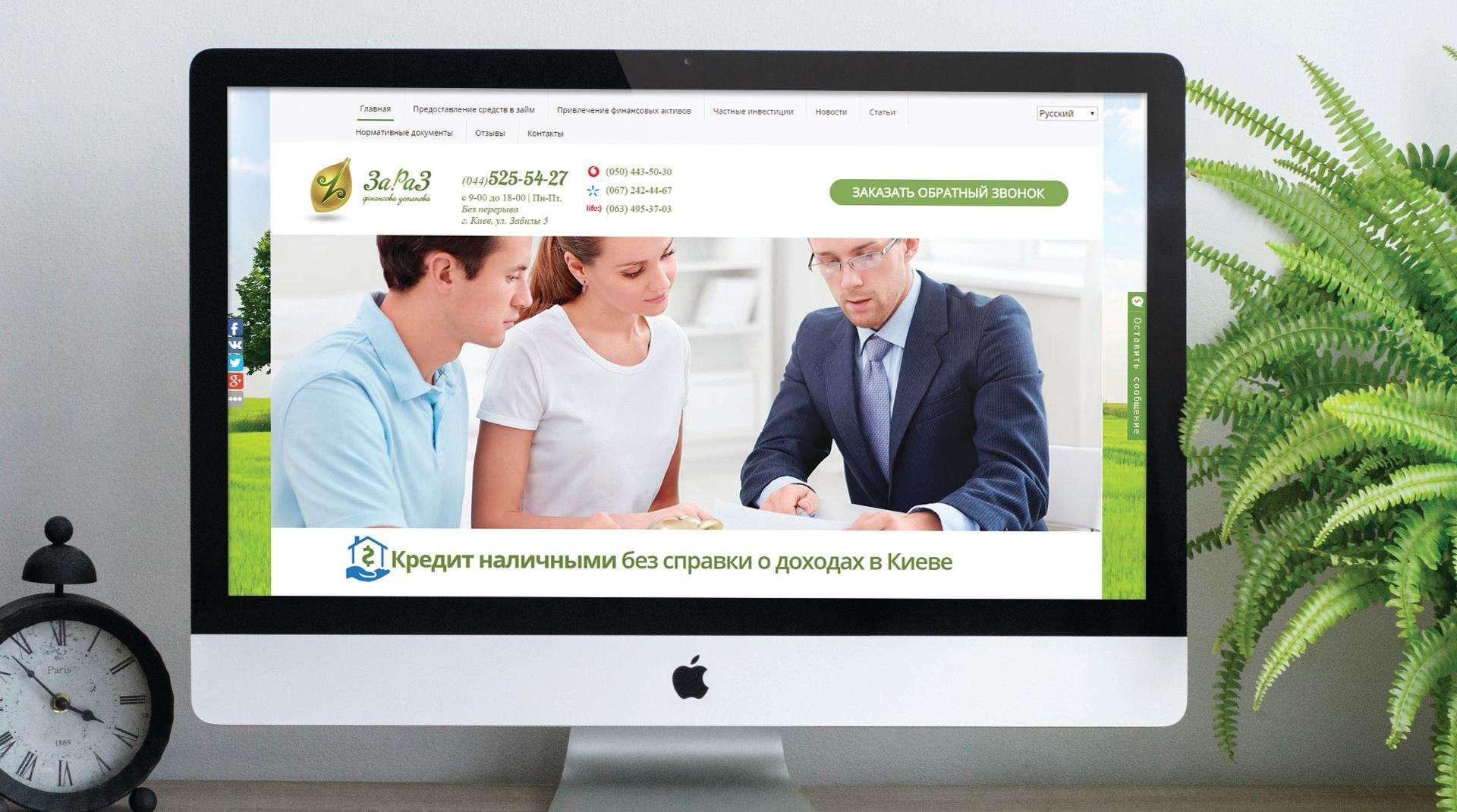Создание сайта для финансовой компании