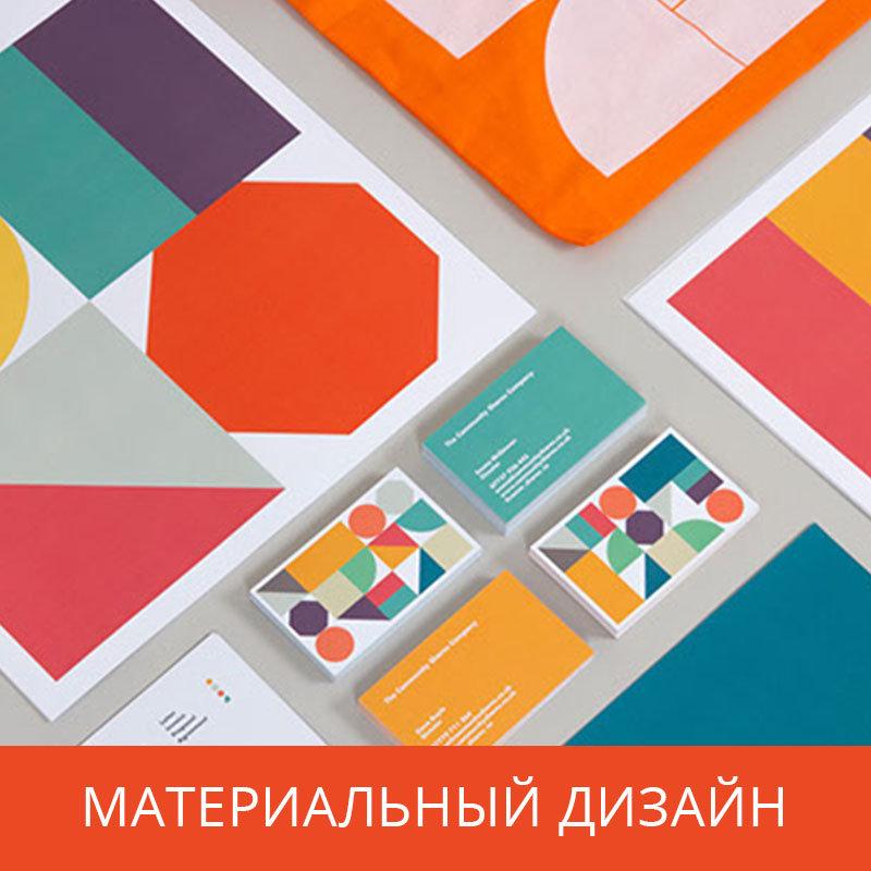 стиль материального дизайна material design style