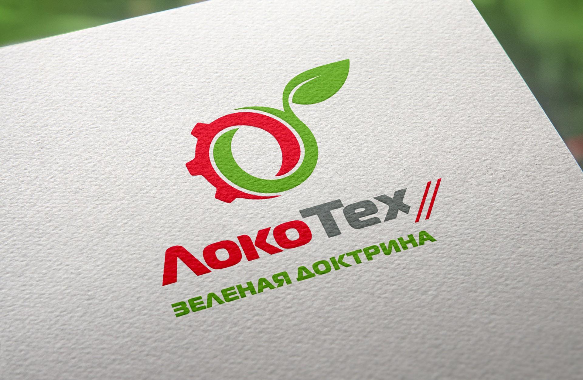 Дизайн логотипа железнодорожного предприятия