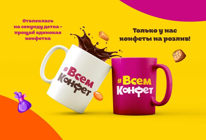 Логотип для магазина конфет