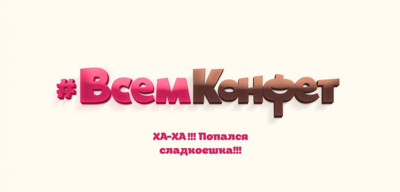 Логотип для магазина сладкого