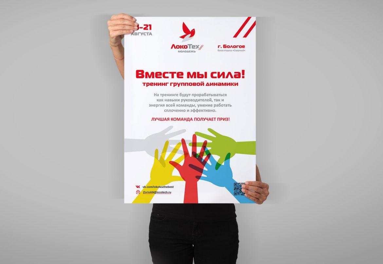 Дизайн плаката общественной организации
