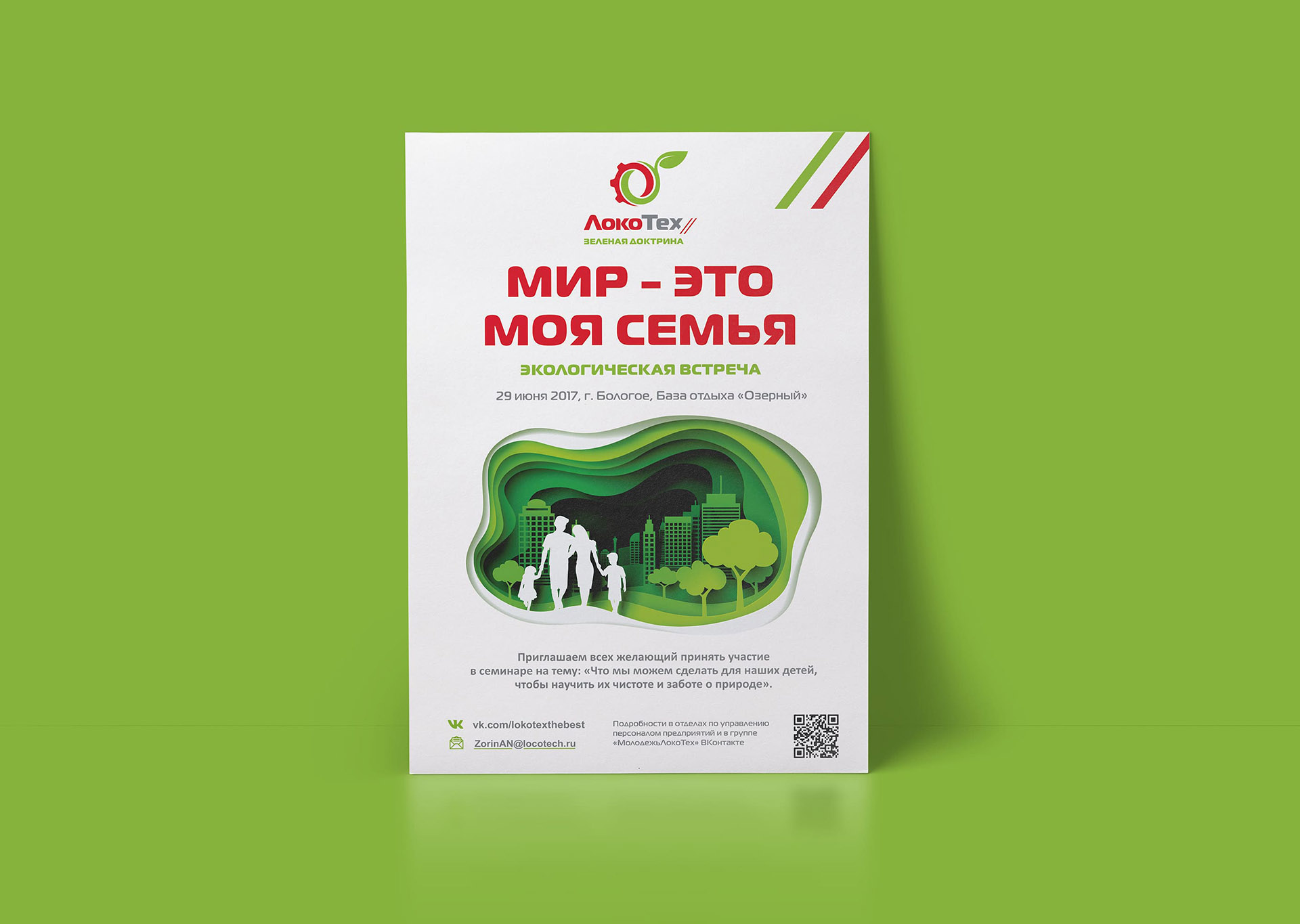 Дизайн плаката эко организации