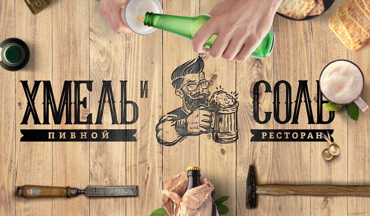 логотип пиво, логотип пивного ресторана