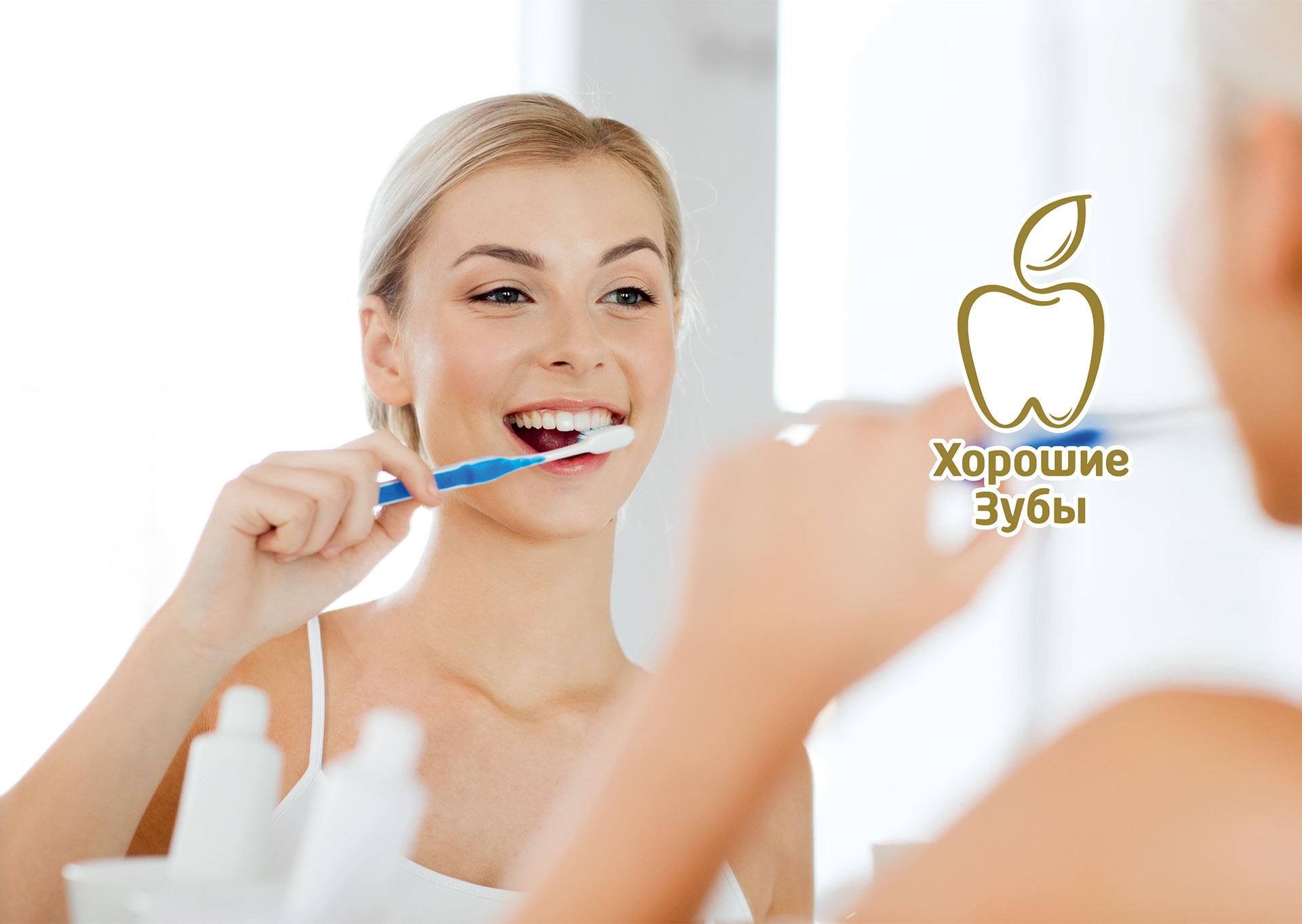 Хорошие Зубы логотип стоматологического центра