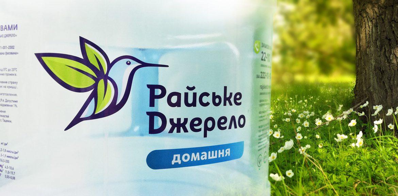 райське джерело логотип вода