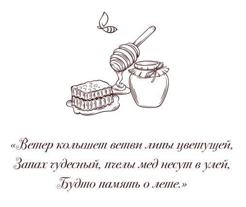 мед - это память о лете