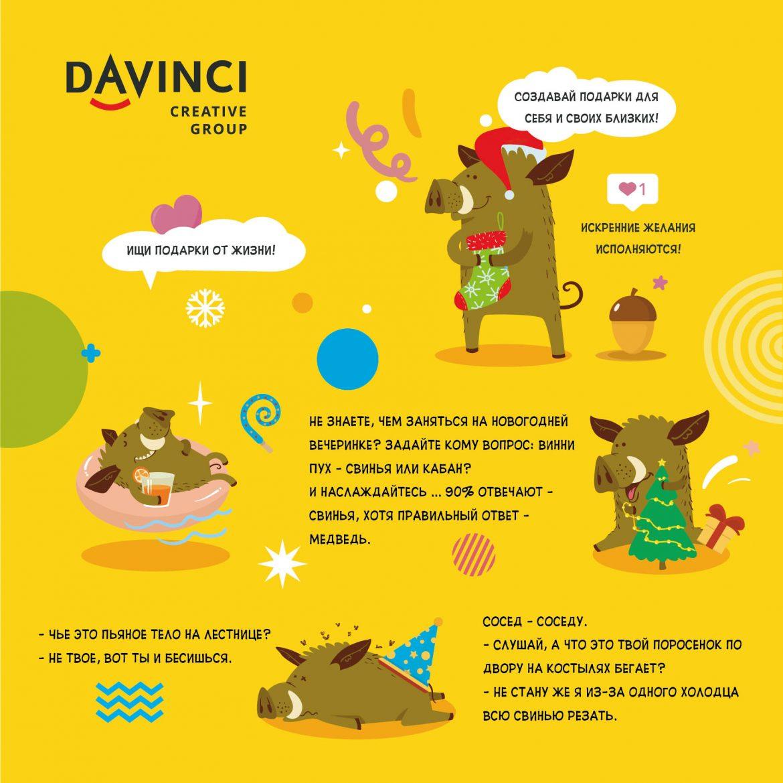 Креативная открытка с годом свиньи 2019