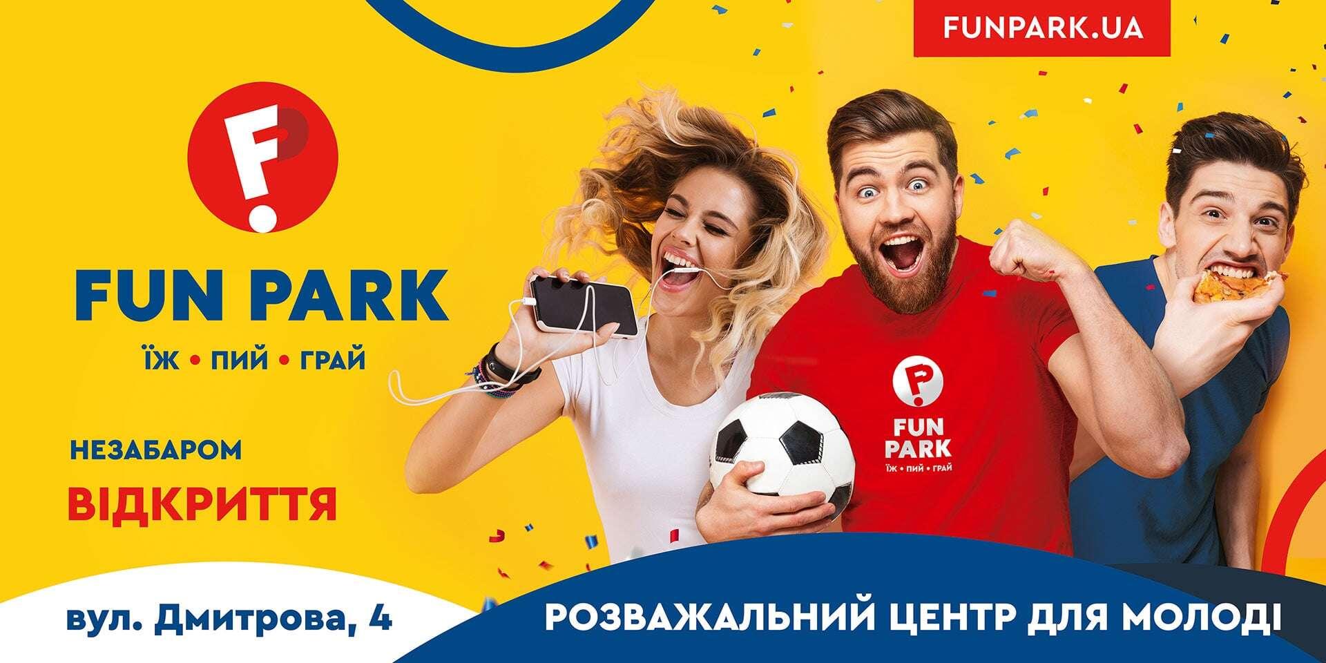 билборд развлекательного центра Fun Park