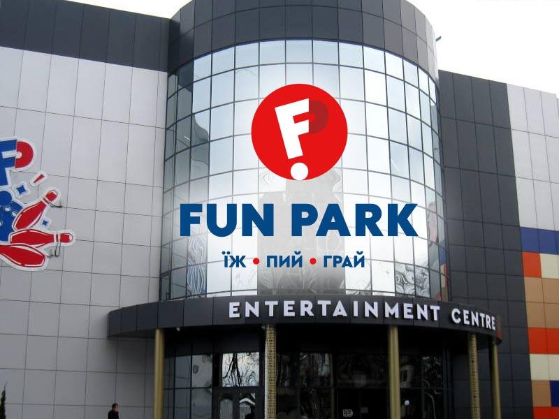 Логотип развлекательного центра Fun Park