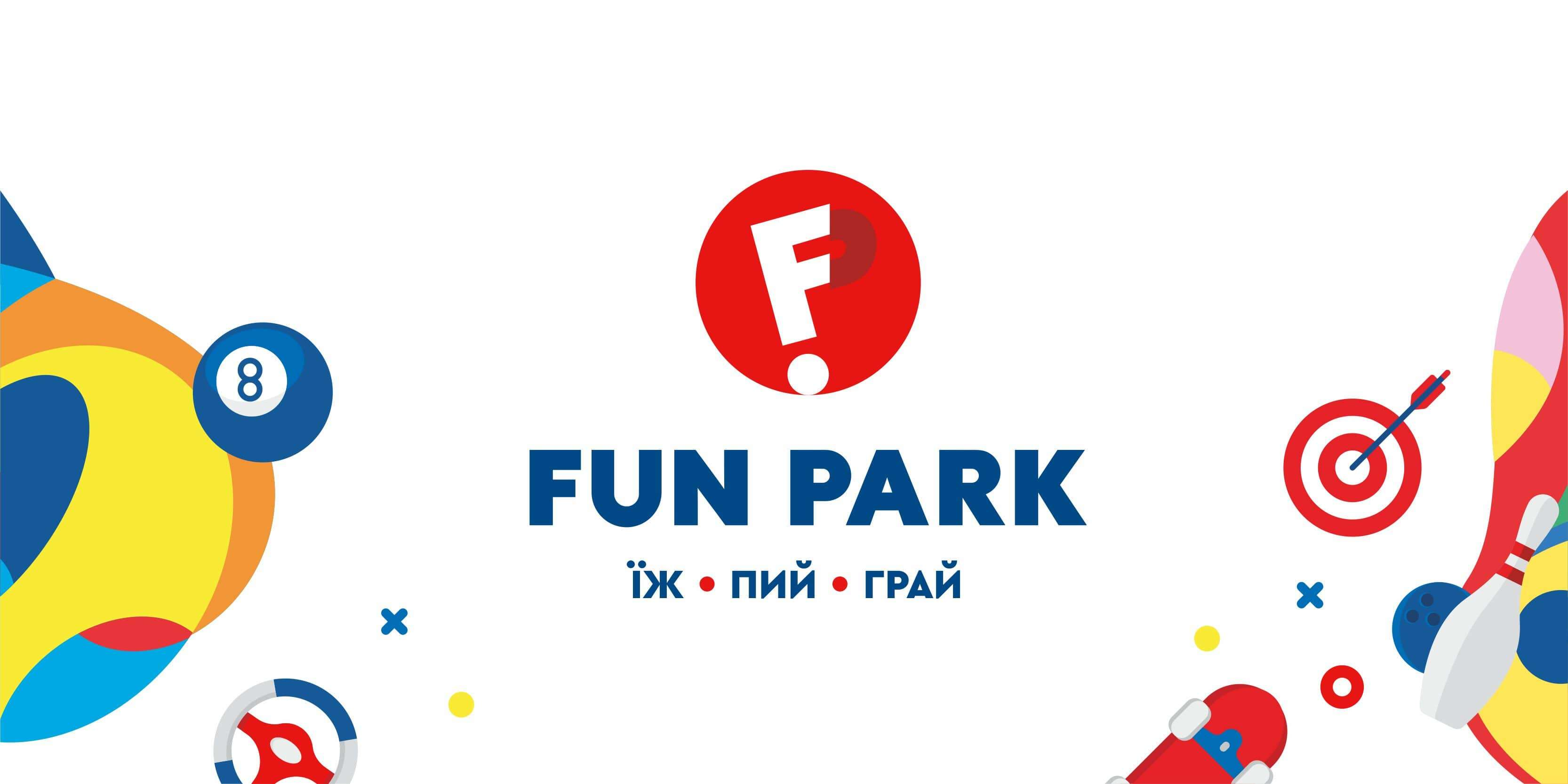 логотипа игрового развлекательного центра Fun Park