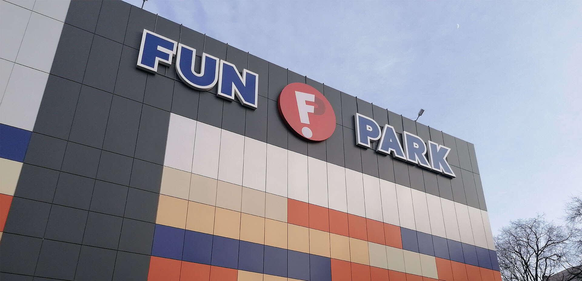 Fun Park - фасад игрового развлекательного центра
