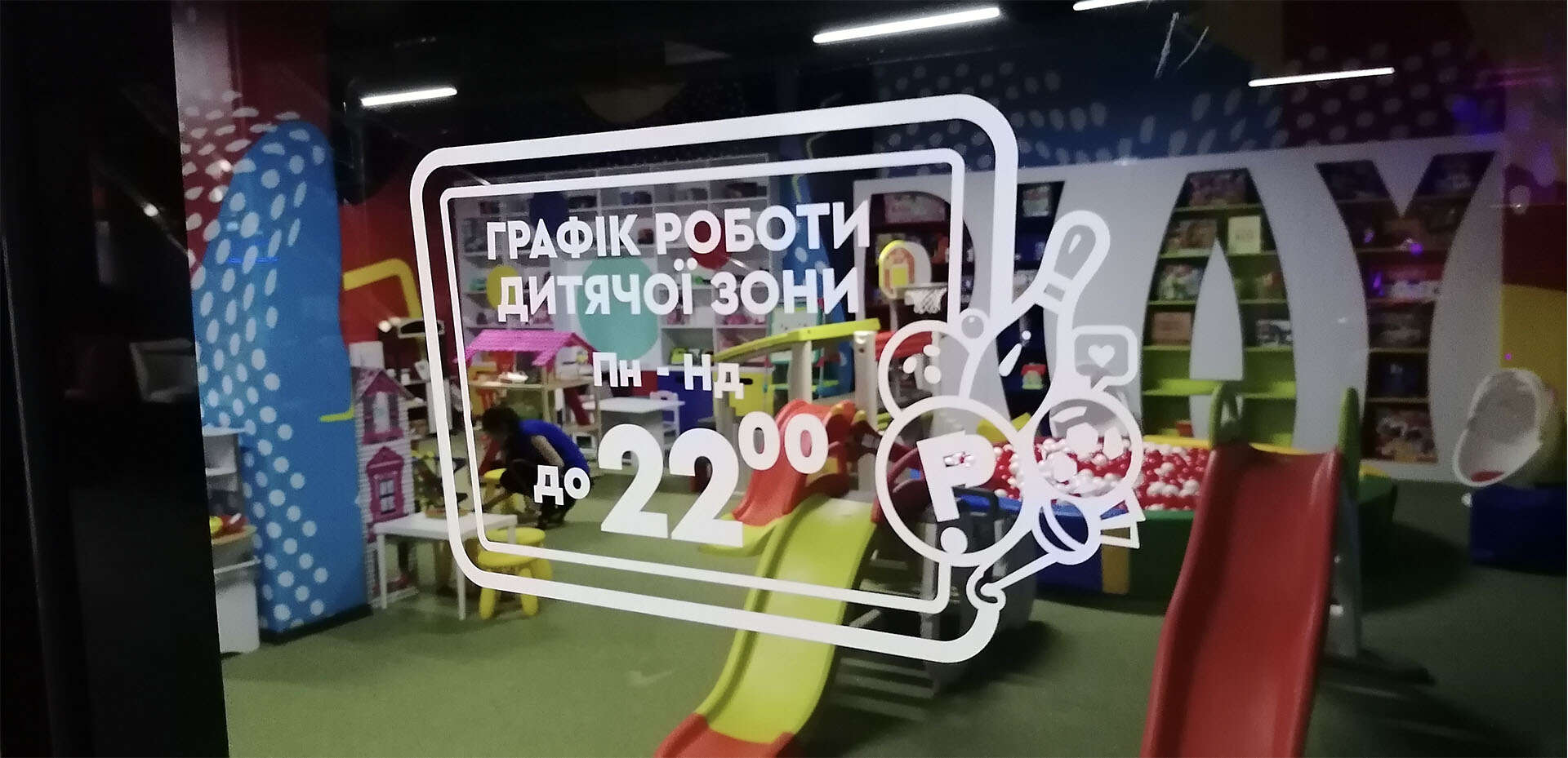 Fan Park - комната для детей