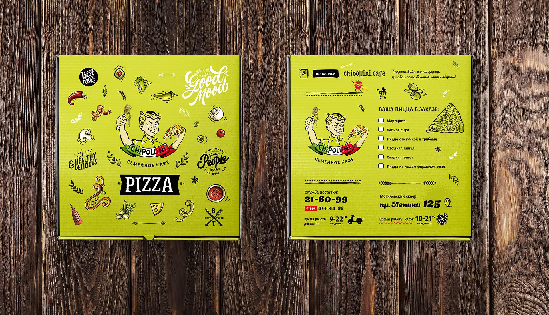 дизайн упаковки для пицци