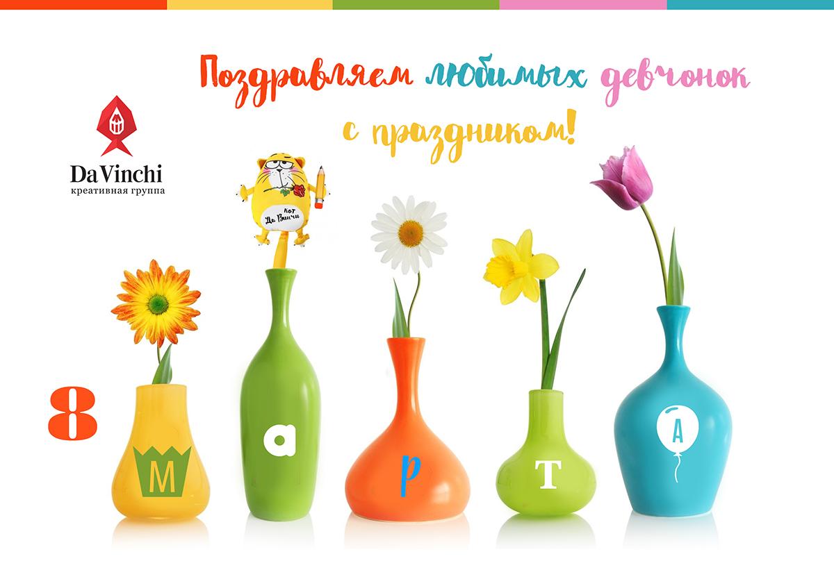Креативная поздравительная открыка с 8 марта