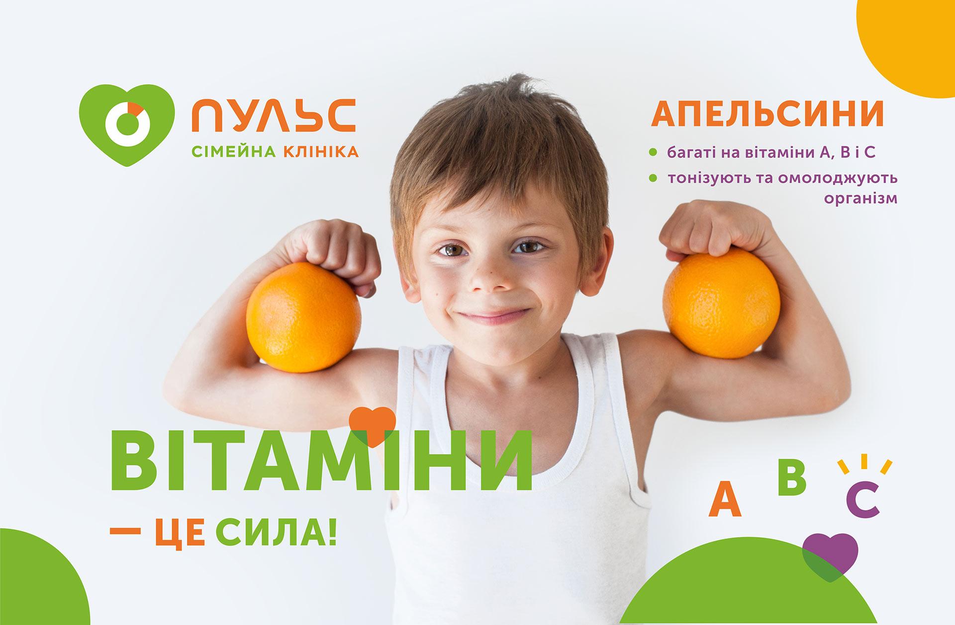 медицинский постер про витамины