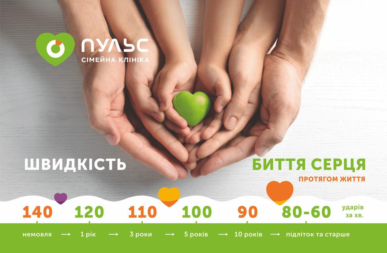 Креативный плакат медицинского центра