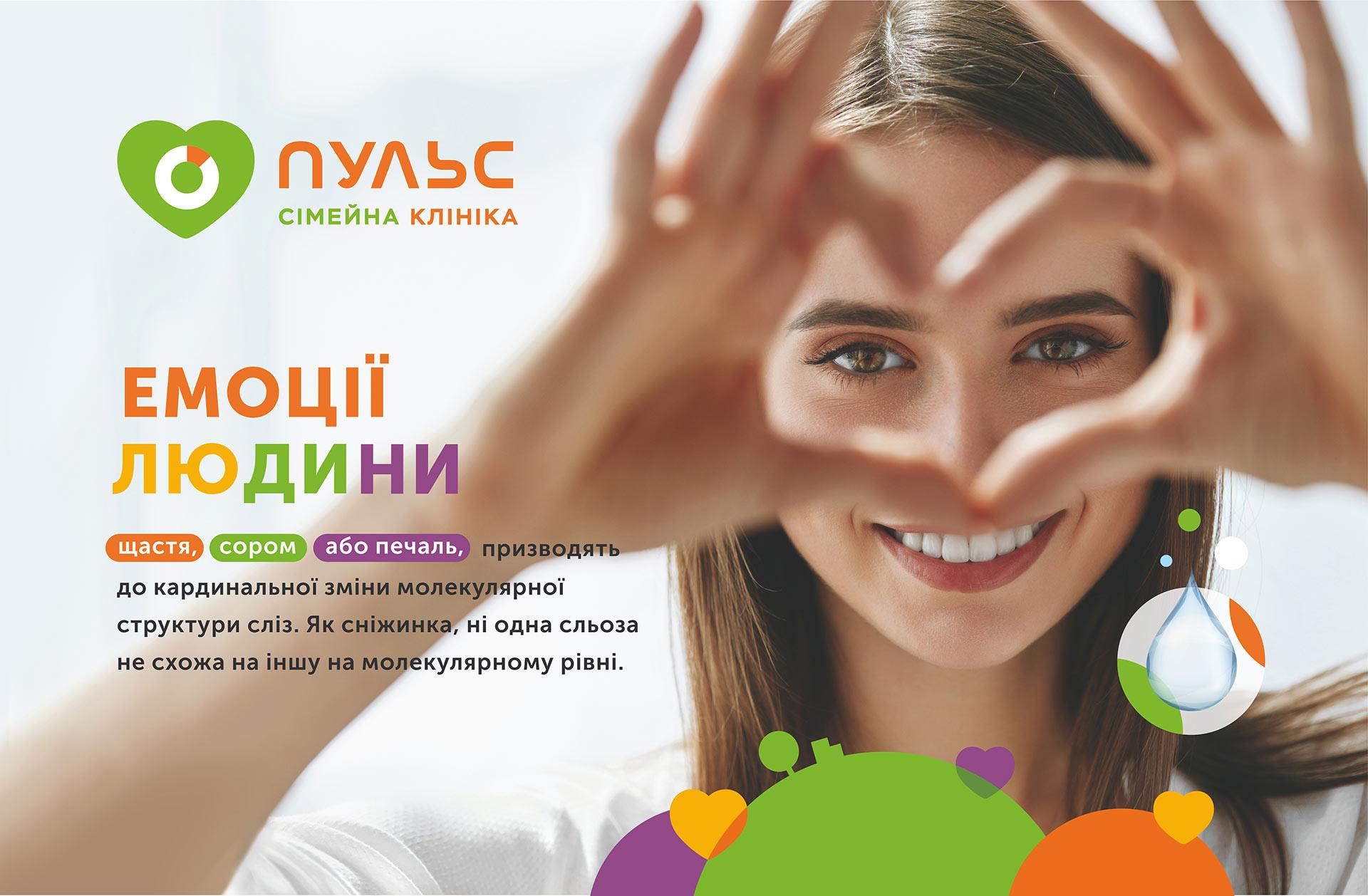 Медицинский плакат