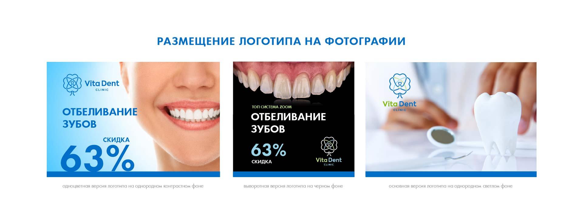 логотип для стоматологической клиники