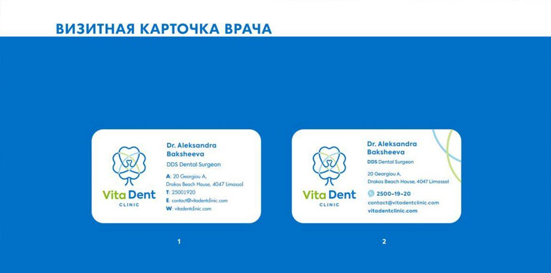 дизайн визитной карточки стоматологии