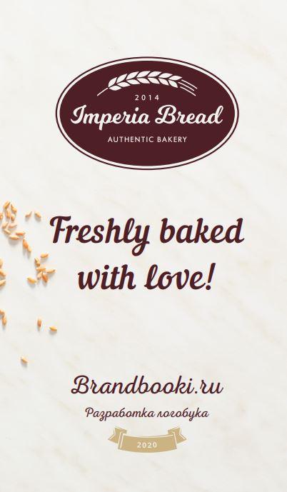 разработка логотипа для «Imperia Bread»