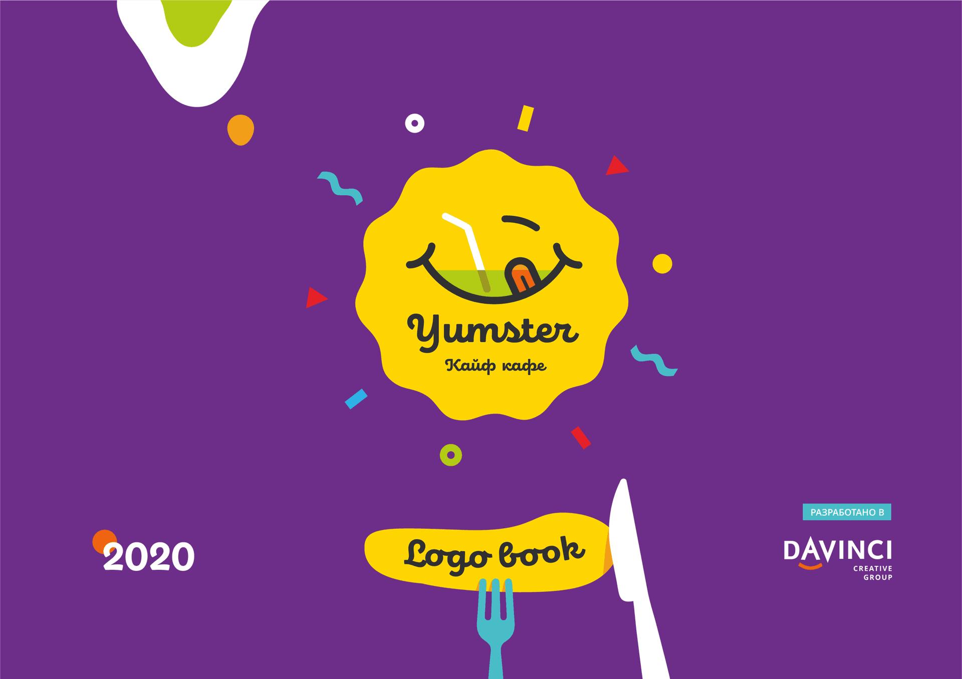 Логобук для кафе«Yumster»