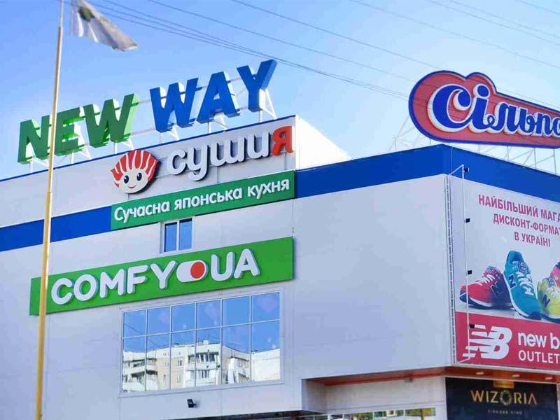 торговый центр New Way Киев