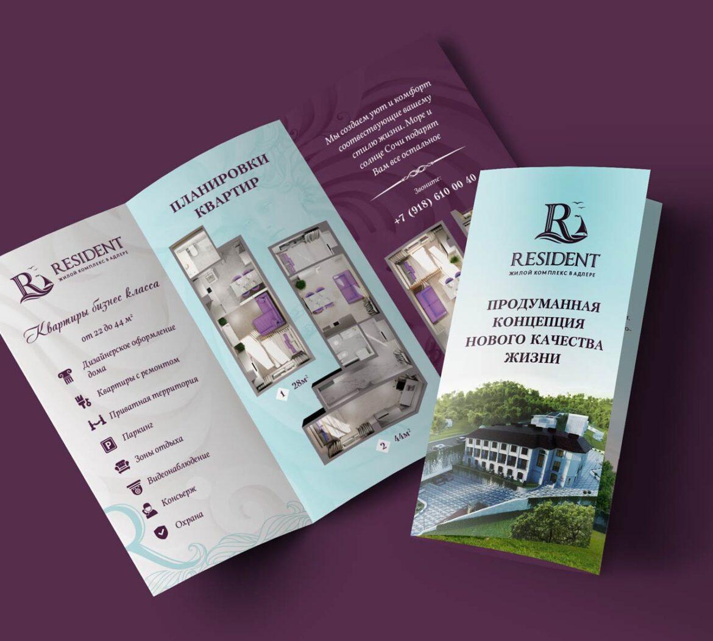 Разработка брошюра для жилищного комплекса «Resident»