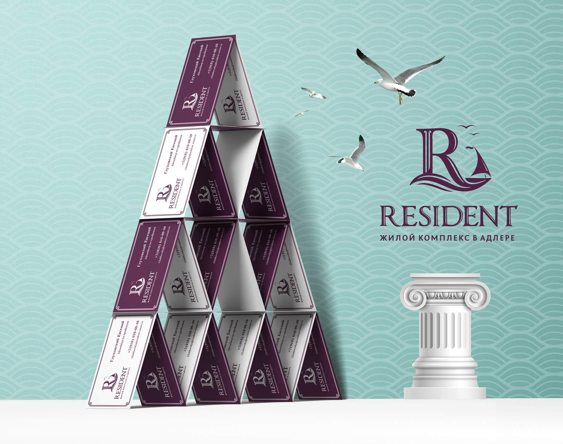 Разработка визиток для жилищного комплекса «Resident»