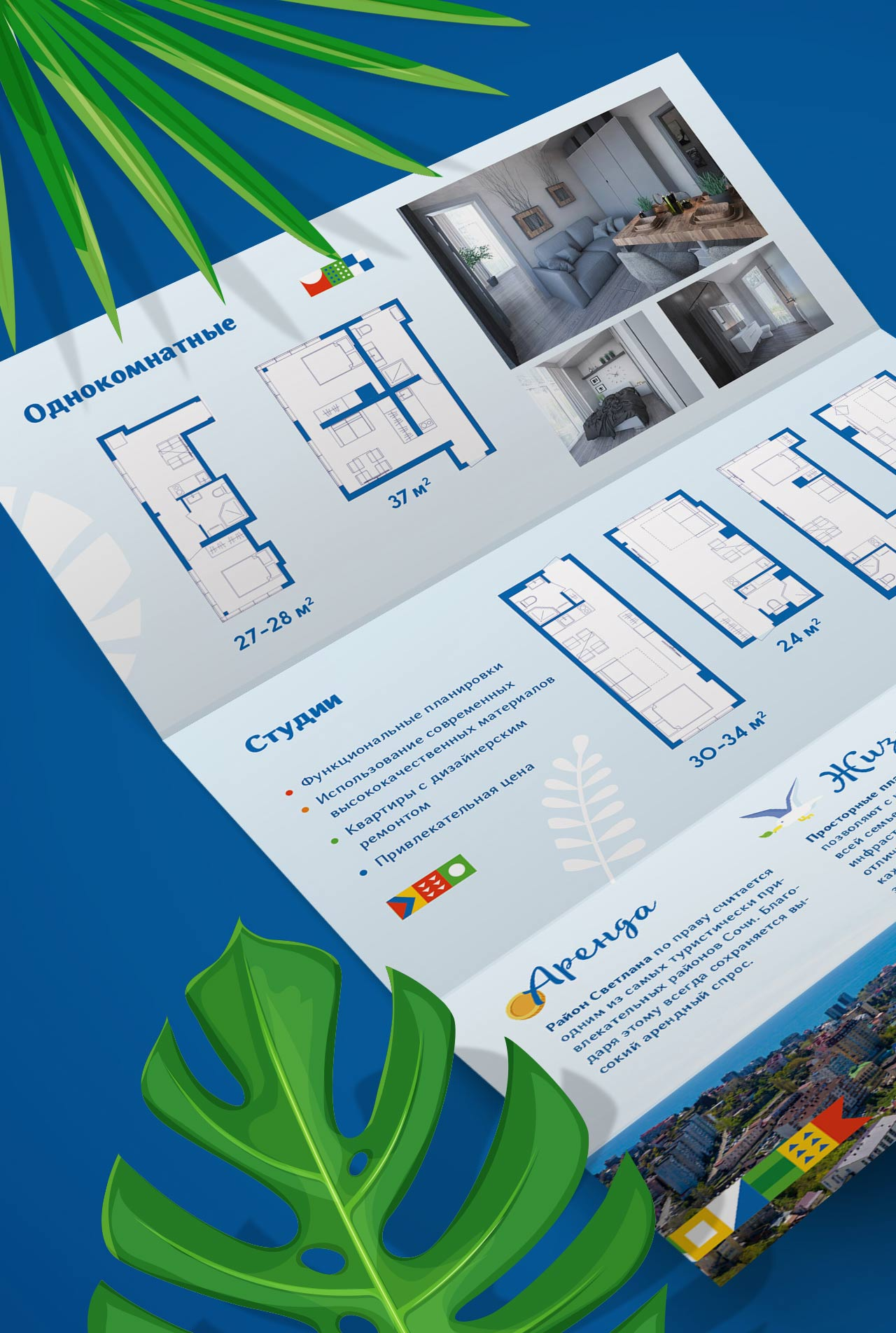 Фирменный стиль жилищного комплекса «Рио»