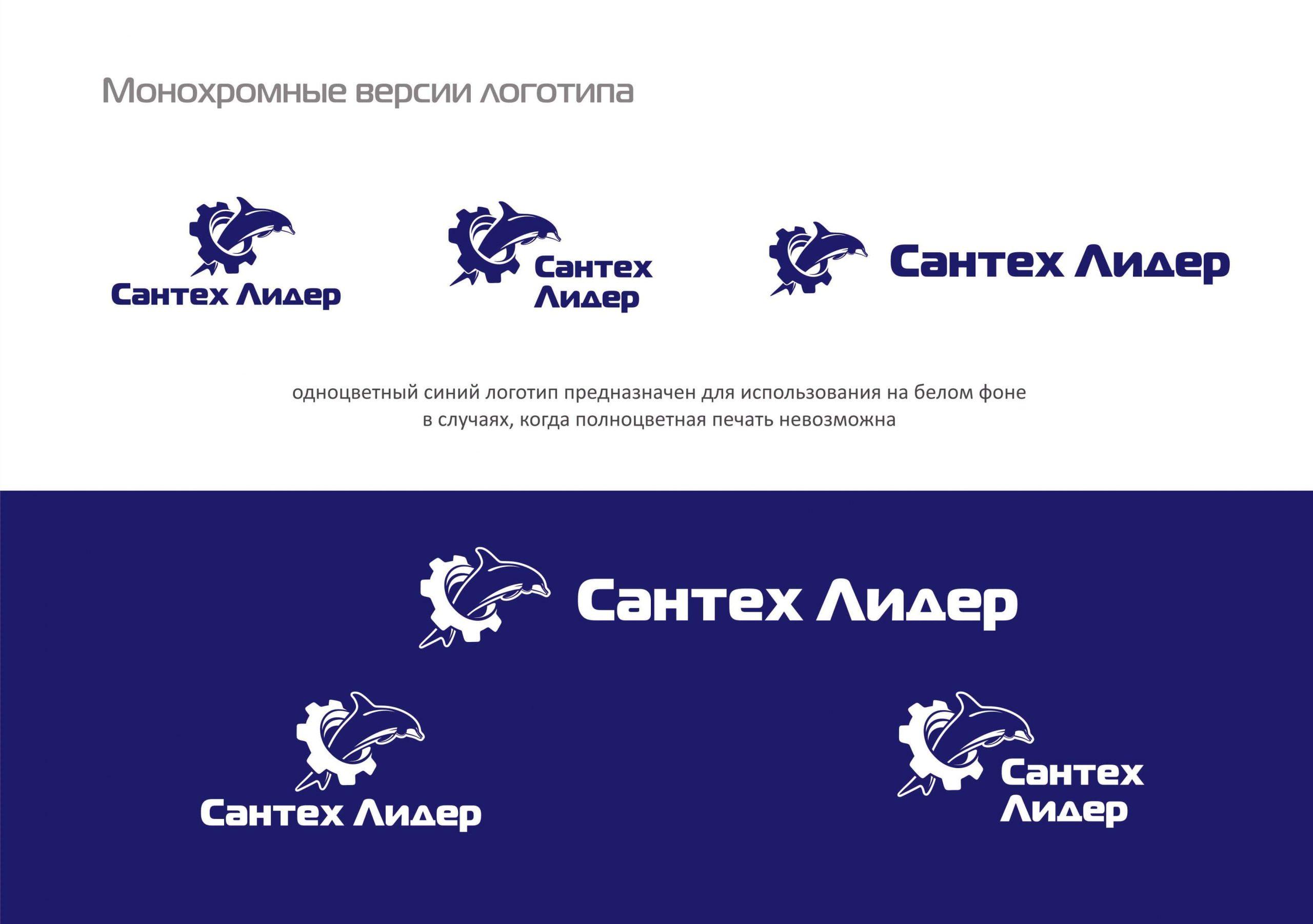 "дизайн логотипа для ""Сантехлидер"""