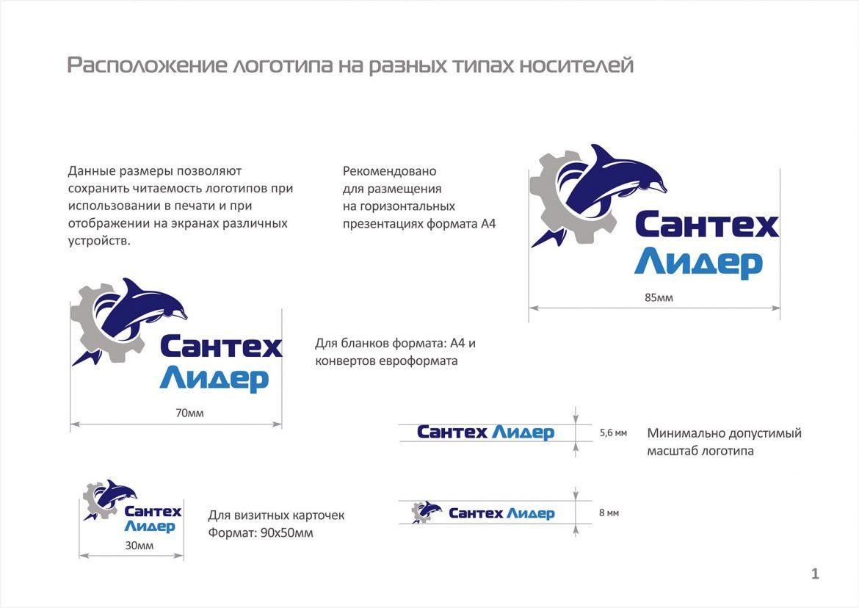 логотип для сантехнического магзина